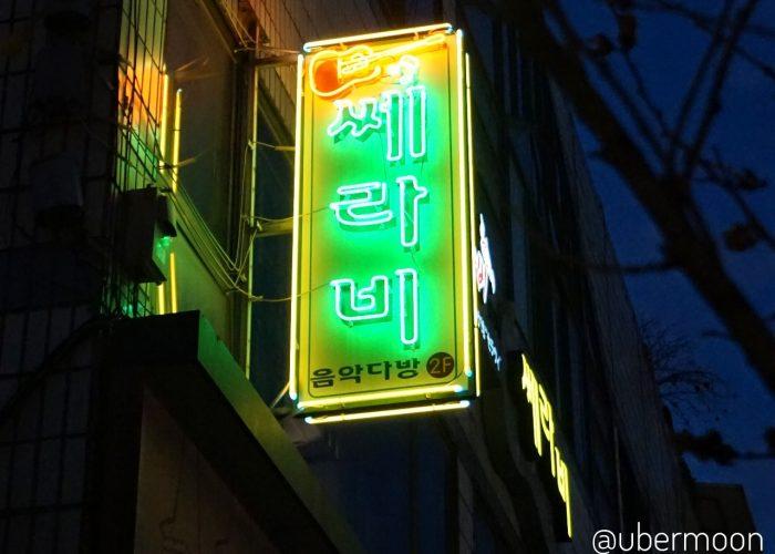 Kafe C'est La Vie Daegu